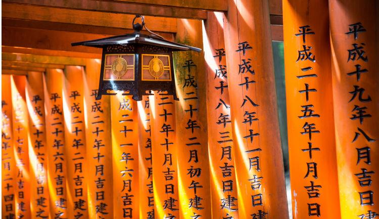 sanctuaire Kyoto